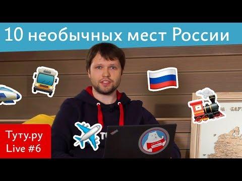 Отдых в России / 10 необычных мест России, в которых стоит побывать от Туту.ру