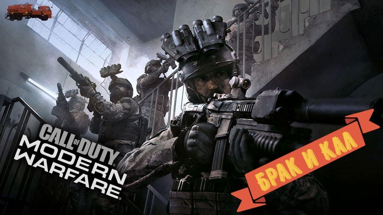 Мурадян, Сальников: АААА!!! БЛЯЯЯЯЯ!!! СУУУУУУУКА!!! // БиК Call of Duty: Modern Warfare