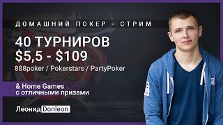 Покер стрим. Играем в онлайн покер.