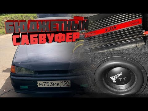 Бюджетный Сабвуфер за 5 тысяч Ural TT 12