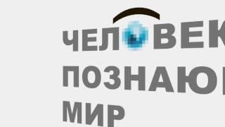 Фестиваль российского художественного и документального кино «Человек, познающий мир».