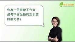 Dr. Cindy Wong 黃麗珊醫生訪談 (一)