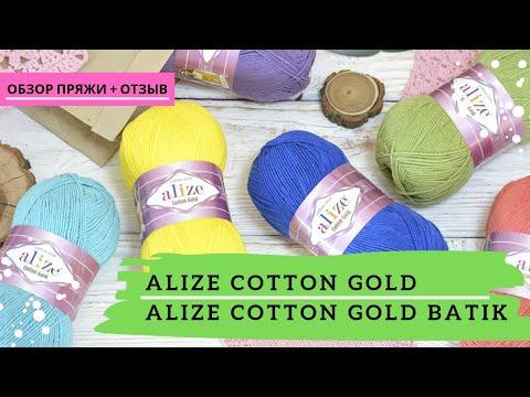 Alize Cotton Gold и Alize Cotton Gold Batik  | Полный обзор и отзыв | Ализе коттон голд батик