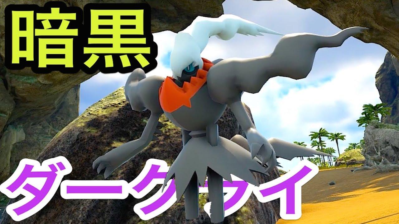 世界一簡単にgetできたリアルなダークライ!恐竜世界でポケモンgo! #22