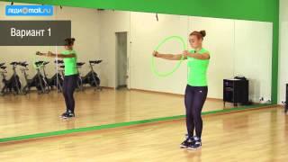 Простые упражнения с обручем