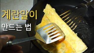 계란말이 만드는 법, 계란말이 만들기, 달걀말이