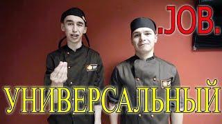 """Вджобыватели - """"УНИВЕРСАЛЬНЫЙ"""""""