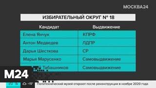 Смотреть видео Москвичи протестируют систему электронного голосования 21 августа - Москва 24 онлайн