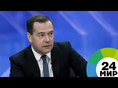 Медведев допустил переход на четырехдневную рабочую неделю - МИР 24