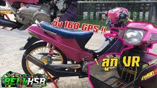 วิ่ง160gps-คนบ้าขี่ซู-suzuki-crystal-ปี38-อัพลูก-vr150-ลูกผสมอะไหล่ข้ามรุ่น