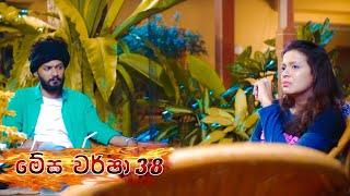 Megha Warsha   Episode 38 - (2021-04-30)   ITN Thumbnail