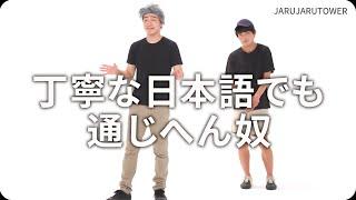 『丁寧な日本語でも通じへん奴』ジャルジャルのネタのタネ【JARUJARUTOWER】