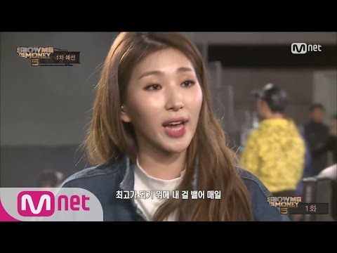 [STAR ZOOM IN] Unknown Giant Pink's Rap (Preview Unpretty Rapstar vol.3 Contestants) 160720 EP.116