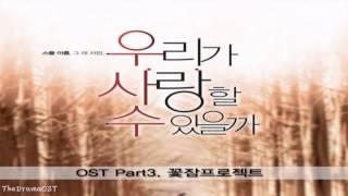 ggot jam project everyday korean ver can we love ost part3