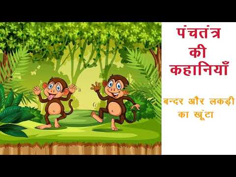 पंचतंत्र की कहानियाँ | बन्दर और लकड़ी का खूंटा |Hindi Story