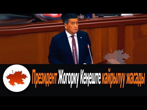 Президент Жогорку Кеңеште кайрылуу жасады