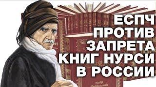 ЕСПЧ признал запрет книг Нурси в РФ неправомерным