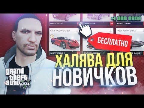 ОБЗОР GTA 5 ONLINE PREMIUM EDITION | ПРЕМИУМ НАБОР КАК ПОЛУЧИТЬ ? ГДЕ 1.000.000$?
