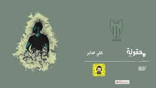 معقوله -علي صابر DJ ريمكس