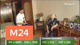 Смотреть видео Как развивается соцзащита в Москве - Москва 24 онлайн
