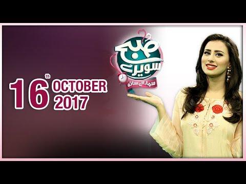 Subah Saverey Samaa Kay Saath - SAMAA TV - Madiha Naqvi - 16 Oct 2017
