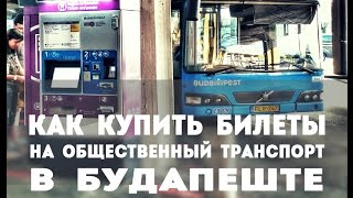 видео Автобус в Будапешт. Etransport.com.ua