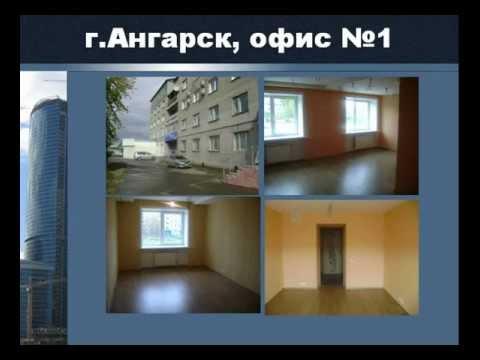 Коммерческая недвижимость Иркутск Ангарс Улан-Удэ