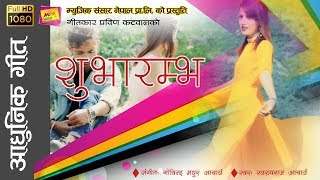 New Nepali Morden Song   Timro Samjhana Matrai Pani   Praveen Katwal  Swaroopraj Acharya