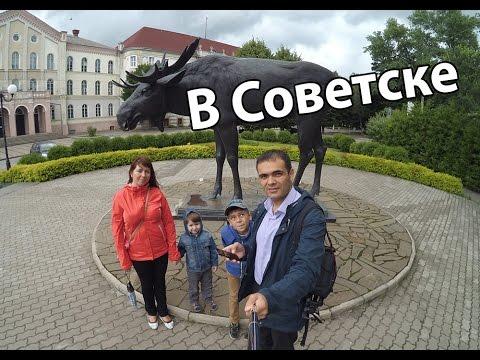 Гуляем по Советску, небольшому городу в Калининградской области