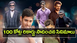 Tollywood Movies List Crossing 100 Crores Collections | Filmibeat Telugu