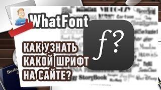 как узнать какой шрифт на сайте? Расширение WhatFont