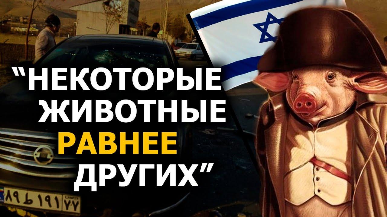 Убийство иранского физика и 3 цели израильской многоходовки