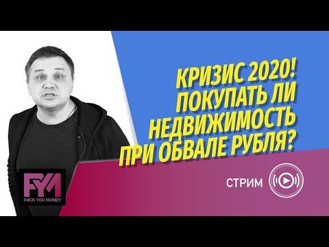 Кризис 2020. Стоит ли покупать недвижимость при обвале рубля? Что делать с накоплениями?