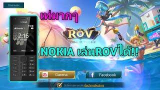 NOKIA เล่นROVได้!!