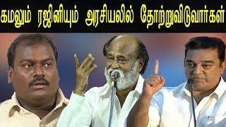 tamil news | rajini, kamal political entry will fail - Loyola survey | tamil live news | redpix