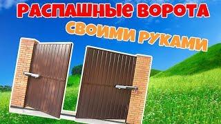 видео Ворота распашные