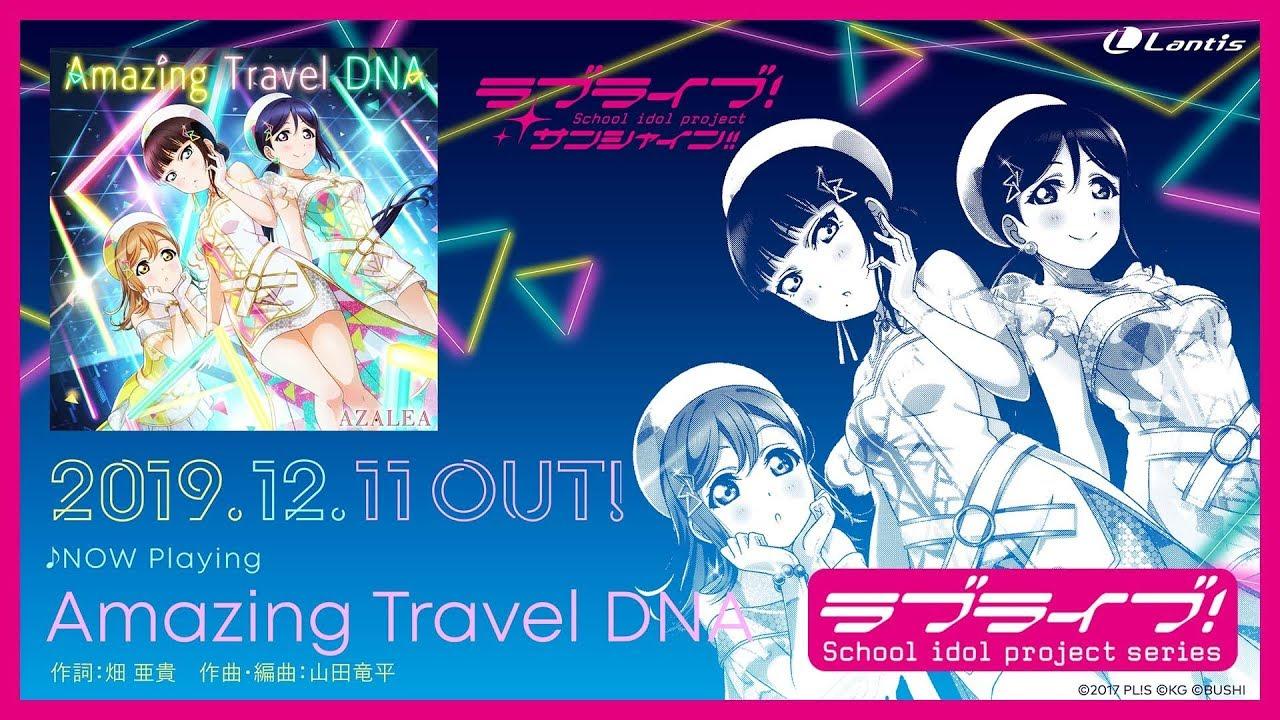 【試聴動画】ラブライブ!サンシャイン!! AZALEA「Amazing Travel DNA」「空中恋愛論」「メイズセカイ」全曲試聴!