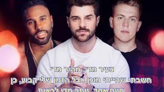 Baixar Don't Cry For Me Alok, Martin Jensen & Jason Derulo - מתורגם לעברית
