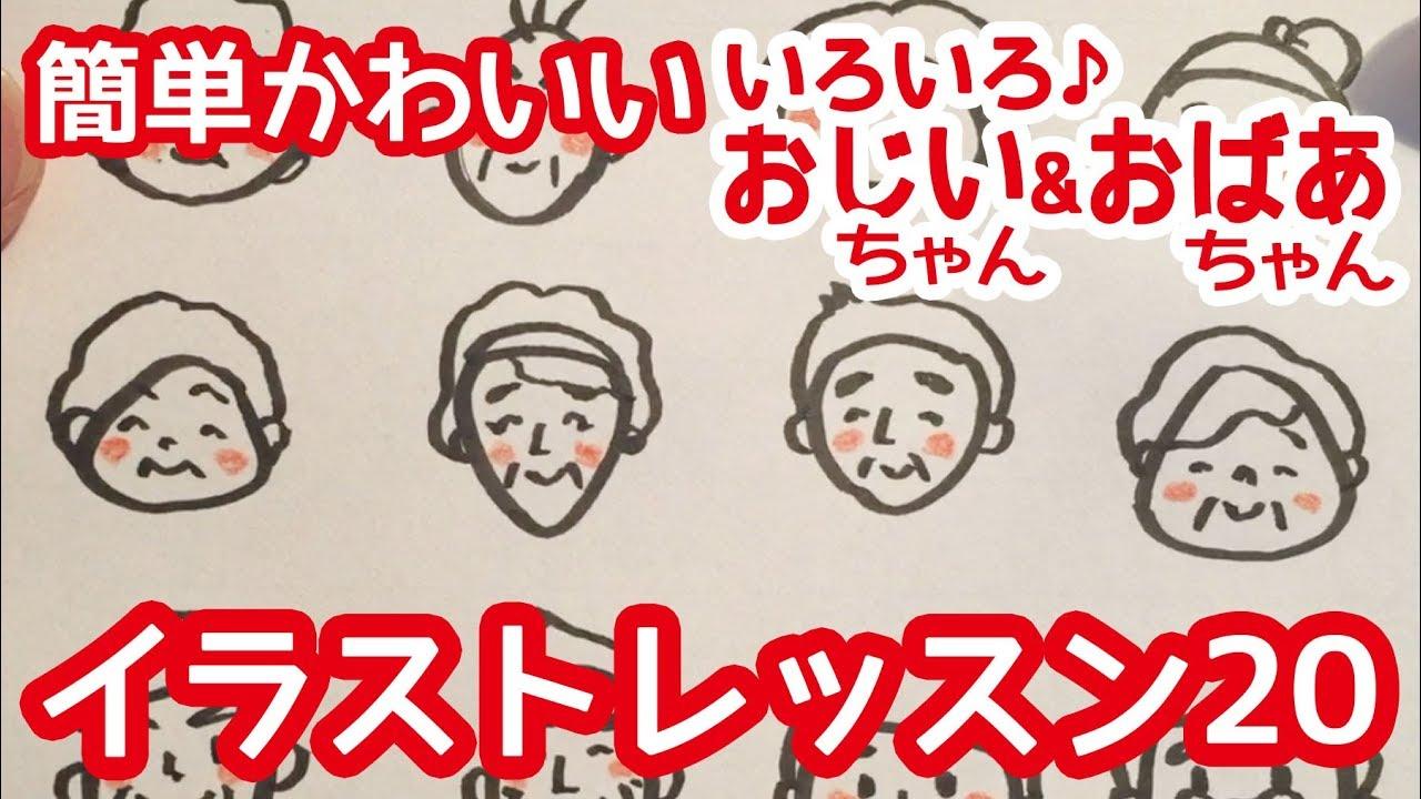 筆風サインペンで描くおじいちゃんとおばあちゃん2敬老の日 Respect