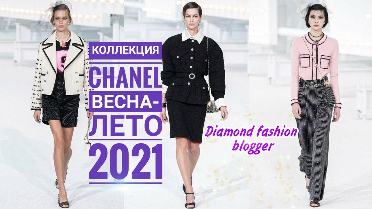 КОЛЛЕКЦИЯ CHANEL ВЕСНА-ЛЕТО 2021, ВДОХНОВЛЕННАЯ СТАРЫМ КИНО