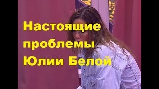 Настоящие проблемы Юлии Белой. ДОМ-2 новости.