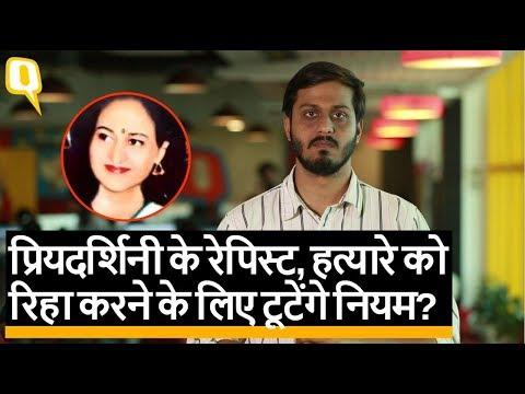 Priyadarshini Mattoo के रेपिस्ट, हत्यारे को  रिहा करने के लिए तोड़े जाएंगे नियम? | Quint Hindi