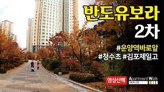 [김포 한강신도시] 반도유보라 2차 / Housing …