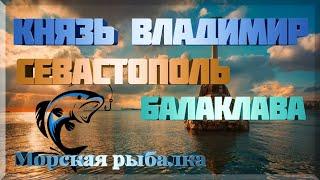 Севастополь Балаклава Морская Рыбалка