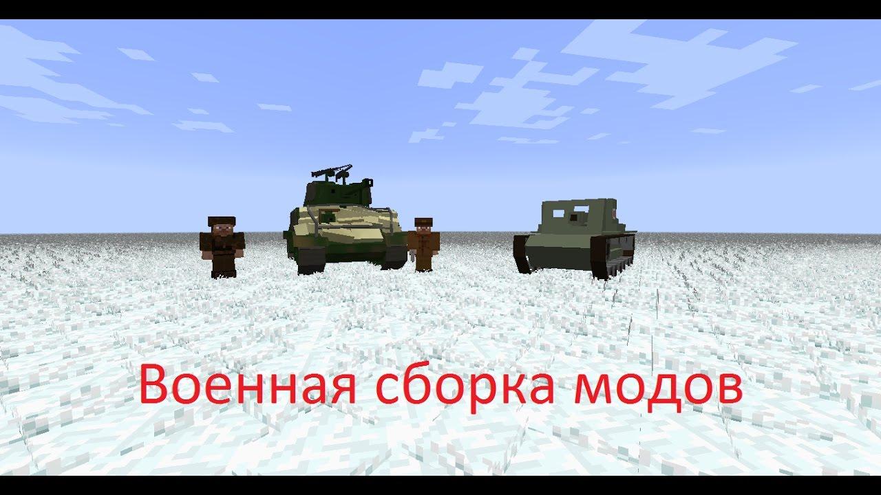 Майнкрафт скачать военную сборку для 1. 7. 10.
