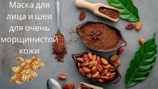 Маска для лица и шеи из какао