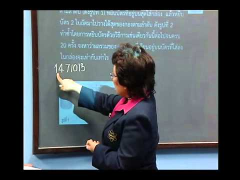 เฉลยข้อสอบ TME คณิตศาสตร์ ปี 2553 ชั้น ป.4 ข้อที่ 29