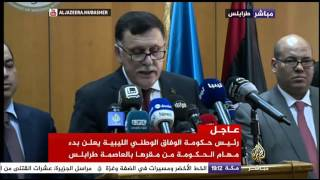 رئيس حكومة الوفاق الوطني الليبية يعلن بدء مهام الحكومة من طرابلس