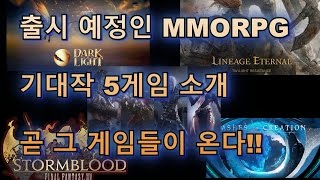 많은 유저들이 기대하고 기다리는 대형 MMORPG 5게임