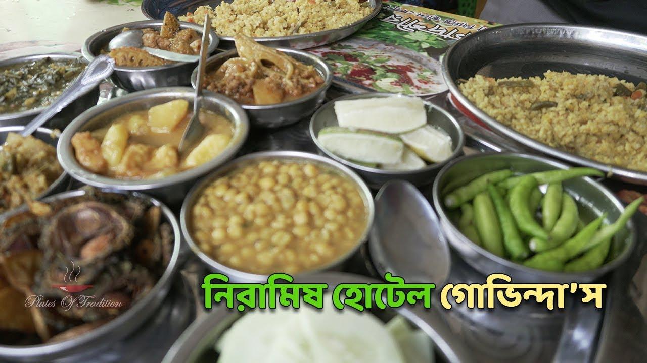 নিরামিষ হোটেল গোভিন্দা'স | Vegetarian Restaurant in Chittagong | Vegetarian Food Review